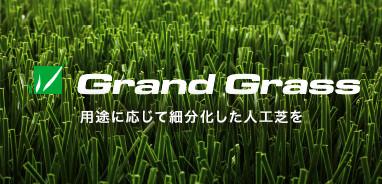 GrandGrass